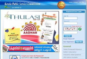 Kerala PSC Staff Nurse Online Application Home Page