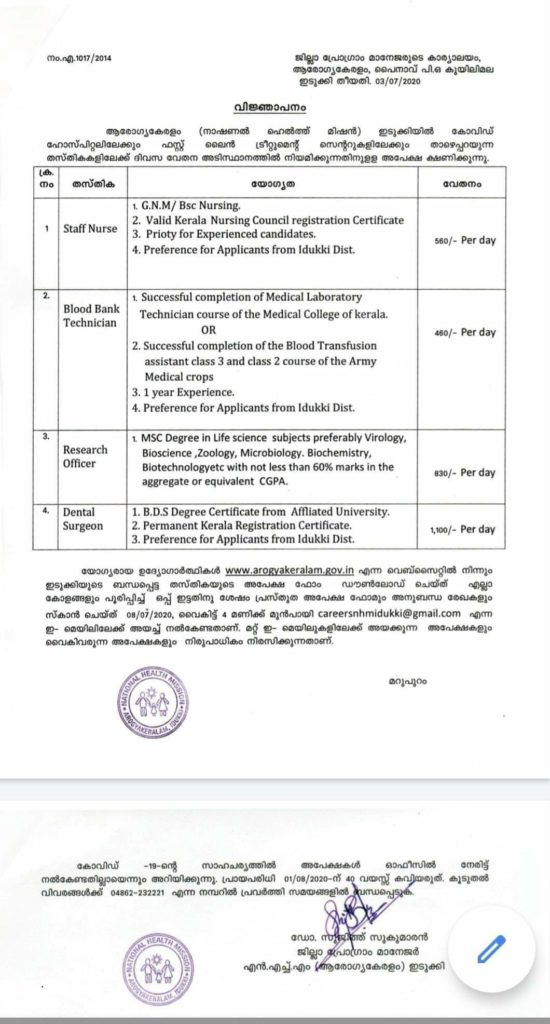 Kerala PSC staff nurse vacancy