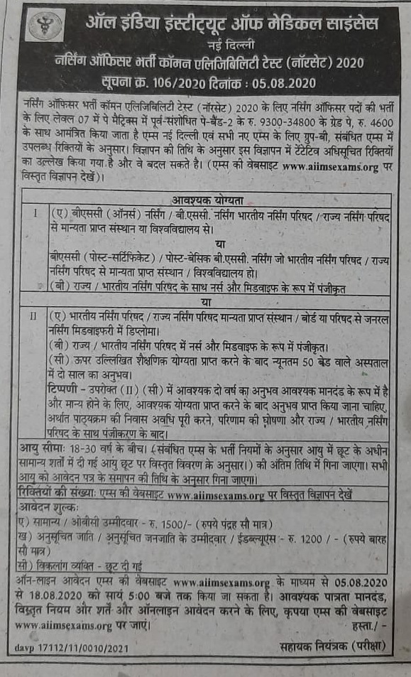 aiims delhi nursing officer vacancy